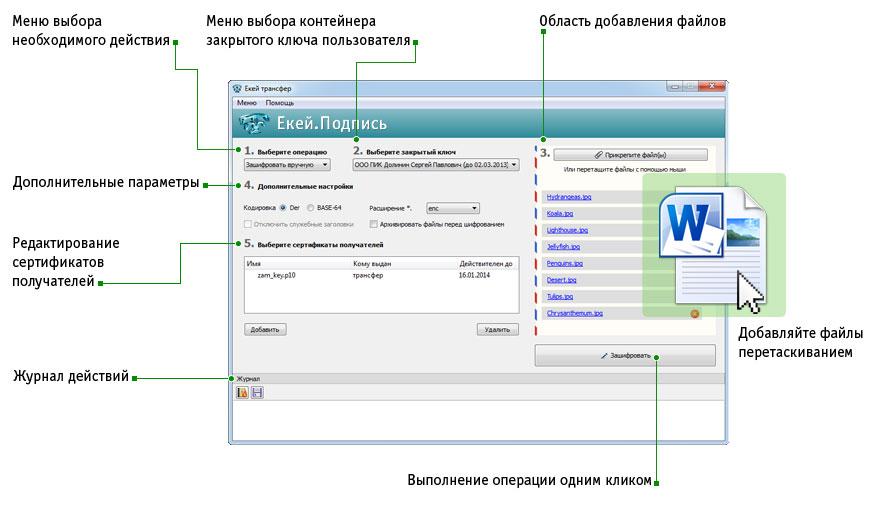 Описание-интерфейса