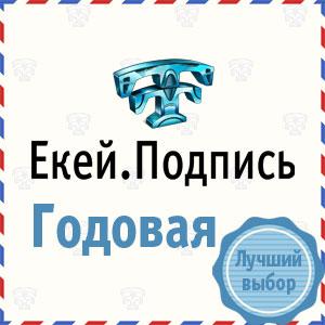 ЕкейПодпись